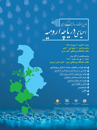 اولین جشنواره فرهنگی و هنری احیای دریاچه ارومیه