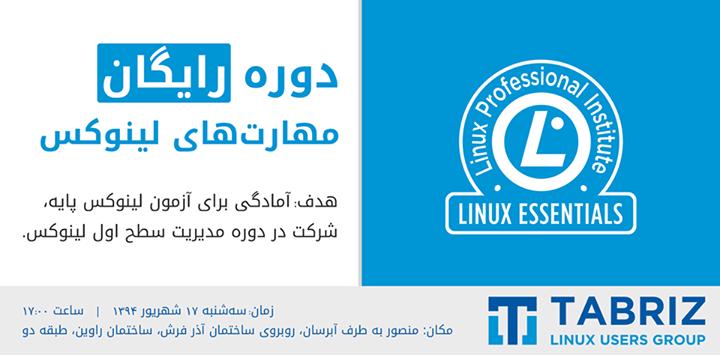 دوره رایگان مهارتهای لینوکس