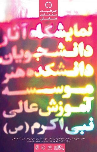 نمایشگاه آثار دانشجویان دانشکده هنر موسسه آموزش عالی نبی اکرم