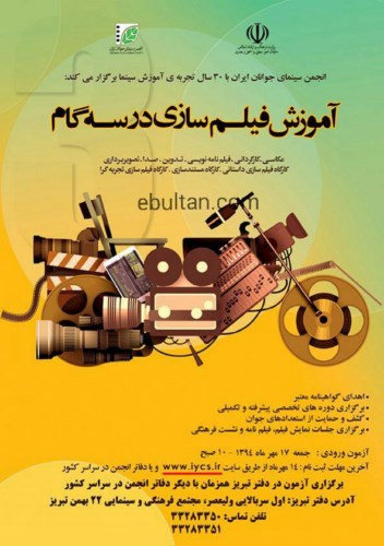 آموزش فیلم سازی در سه گام