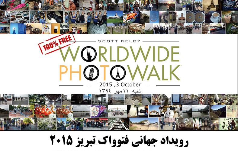 رویداد جهانی فتوواک تبریز ۲۰۱۵