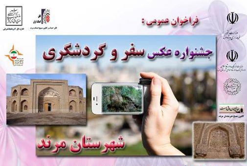 نمایشگاه جشنواره عکس سفر و گردشگری