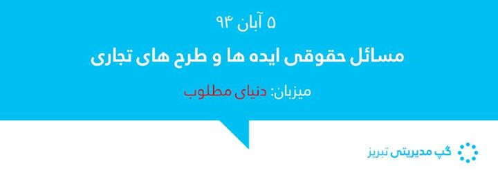 جلسات گپ مدیریتی تبریز