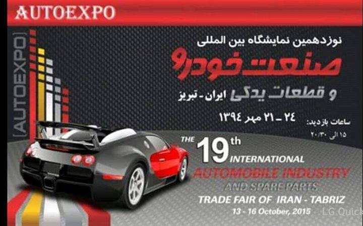 ۱۹مین نمایشگاه بین المللی صنعت خودرو و قطعات یدکی