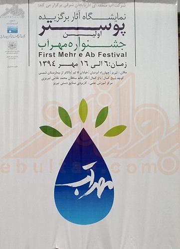 نمایشگاه آثار برگزیده پوستر اولین جشنواره مهرآب