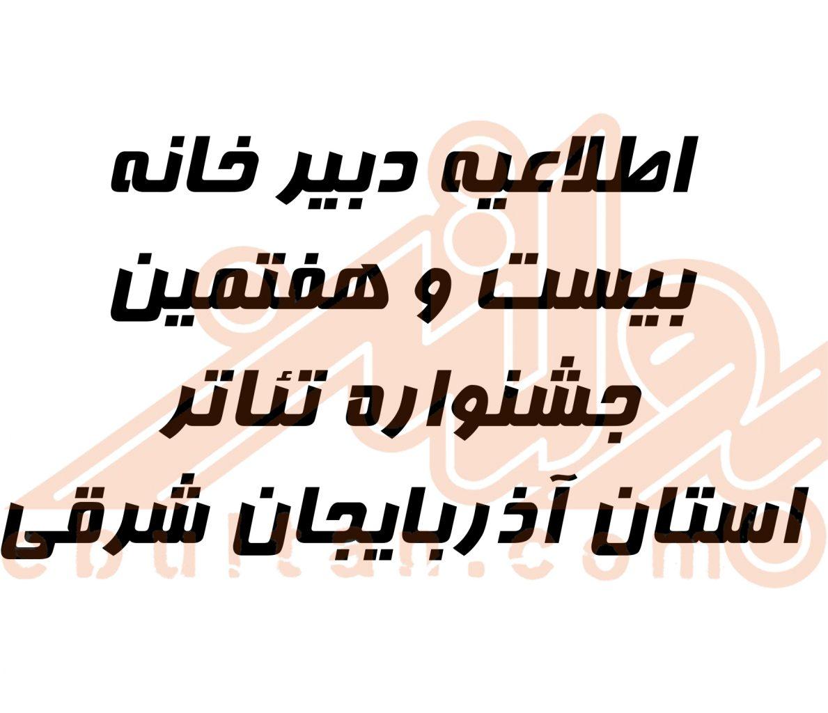 اطلاعیه دبیر خانه بیست و هفتمین جشنواره تئاتر استان آذربایجان شرقی