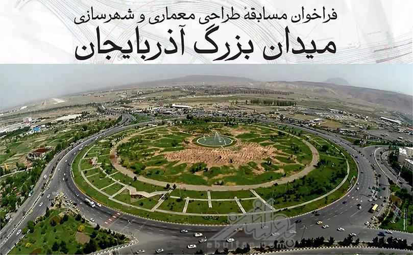 فراخوان مسابقه طراحی میدان آذربایجان