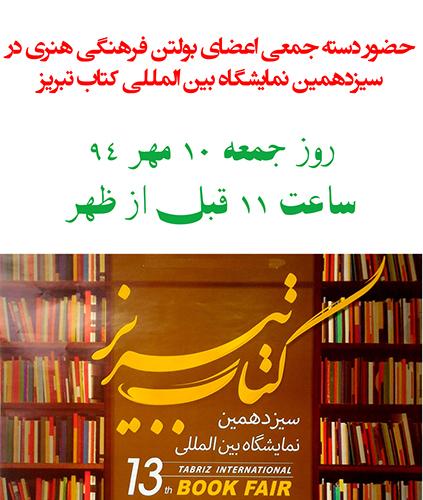برنامه گروهی اعضای بولتن فرهنگی هنری در نمایشگاه بین المللی تبریز