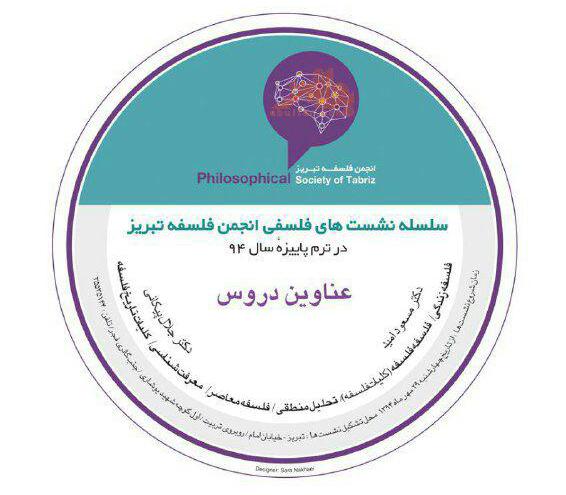 سلسله نشستهای فلسفی انجمن فلسفه تبریز
