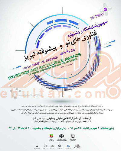 سومین نمایشگاه و جشنواره فناوریهای نو و پیشرفته تبریز ربع رشیدی