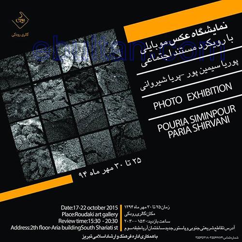 نمایشگاه عکس موبایلی با رویکرد مستند اجتماعی