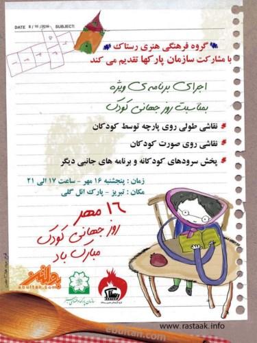 برنامه ویژه گروه رستاک به مناسبت روز جهانی کودک
