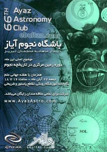 ۶۶مین باشگاه ماهانه نجوم آیاز