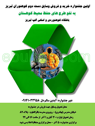 اولین جشنواره خرید و فروش وسایل دست دوم کوهنوردان تبریز