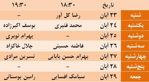 برنامه زمانبندی اجراهای دوره اول جشنواره تک خوانی نمایشنامه