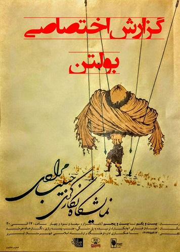 نگاهی به نمایشگاه نگارگری حبیب مرادی