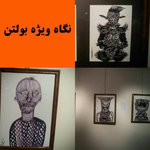 نگاهی به نمایشگاه طراحی از مردم