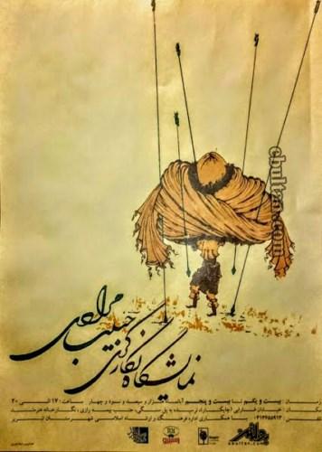 نمایشگاه نگارگری حبیب مرادی