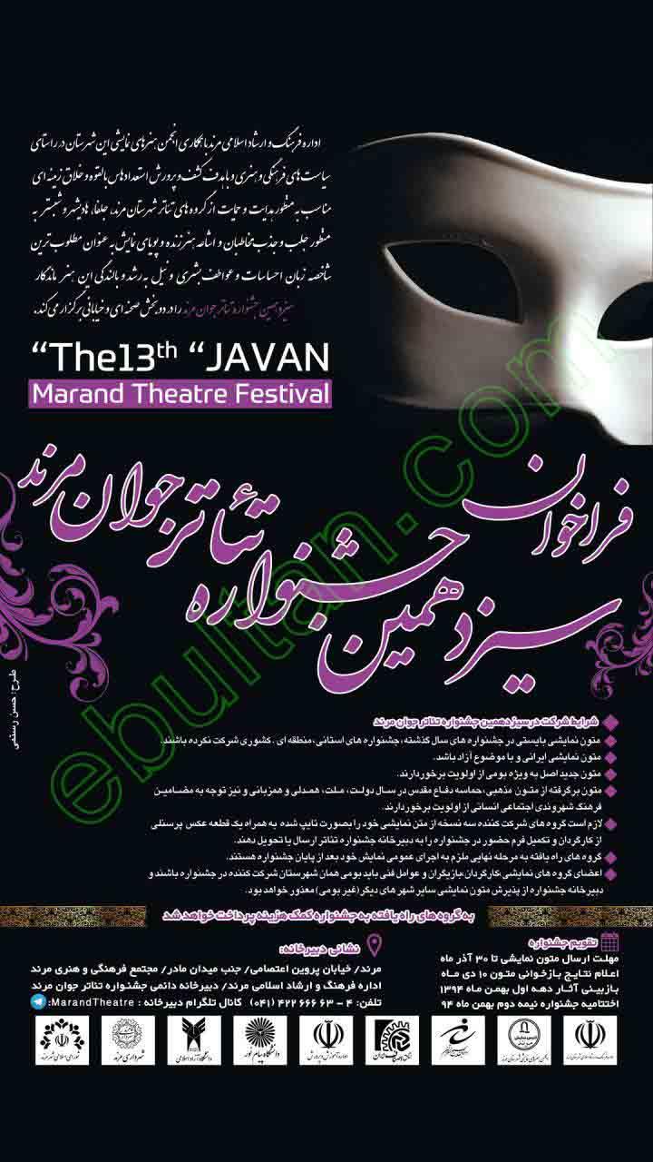 فراخوان سیزدهمین جشنواره تئاتر جوان مرند
