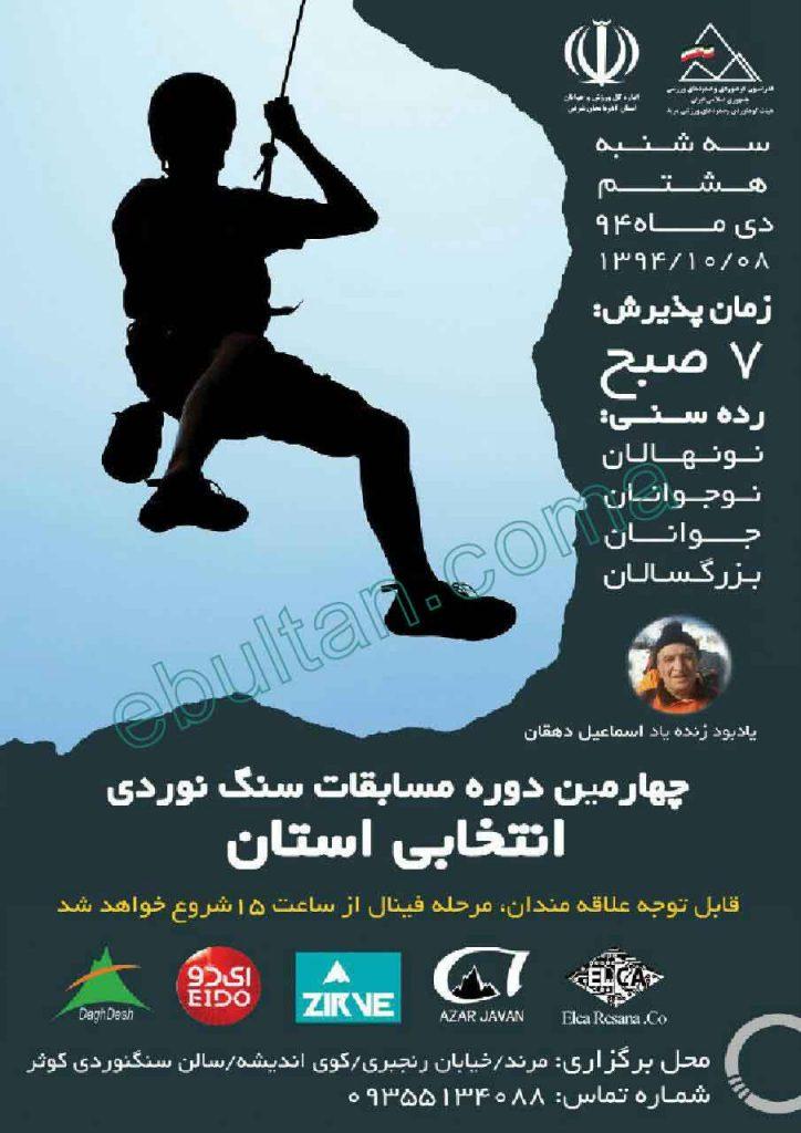 چهارمین دوره مسابقات سنگنوردی انتخابی استان