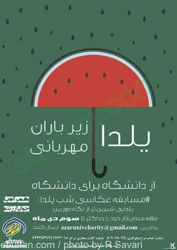 یلدا زیر باران مهربانی