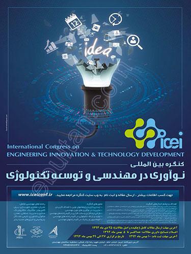 کنگره بین المللی نوآوری در مهندسی و توسعه تکنولوژی