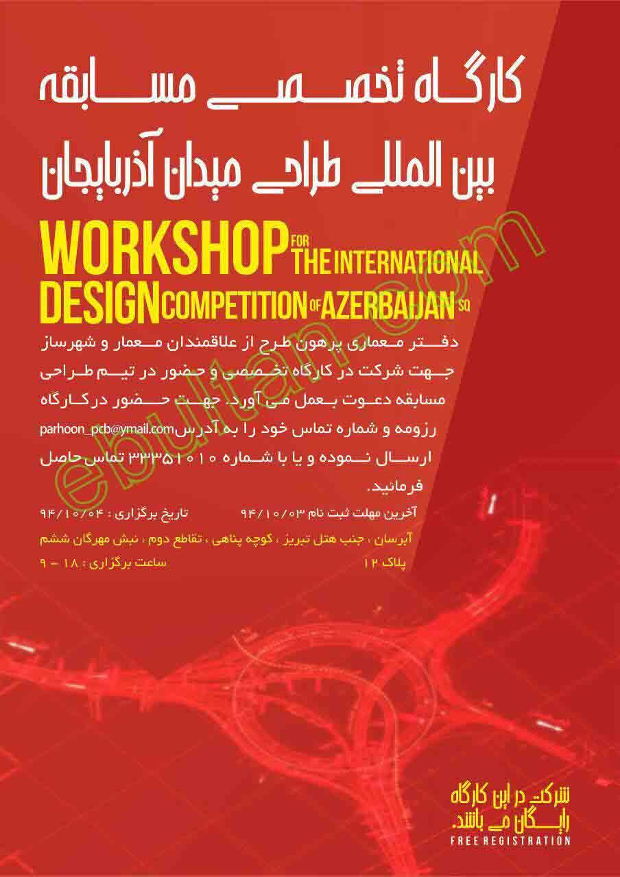 کارگاه تخصصی مسابقه بین المللی طراحی میدان آذربایجان