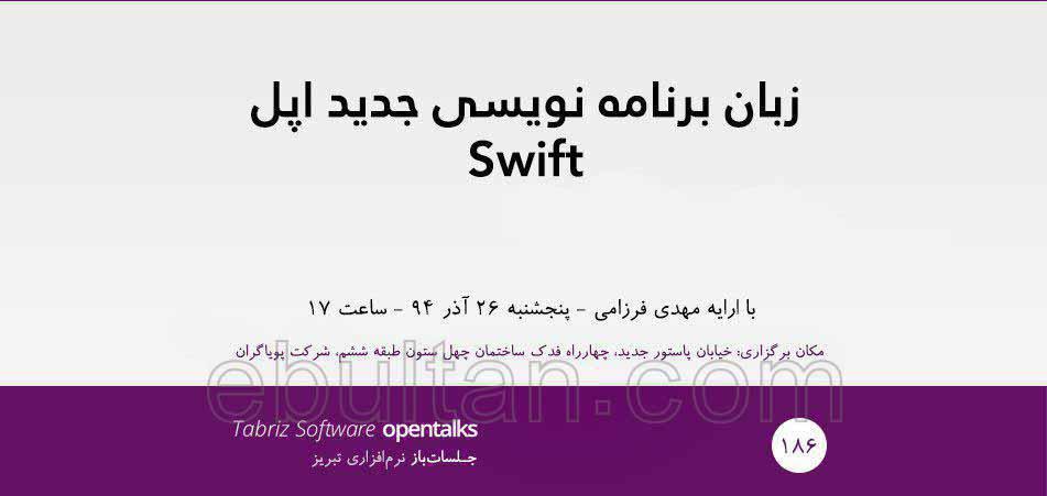 جلسات باز نرم افزاری| زبان برنامه نویسی جدید اپل Swift