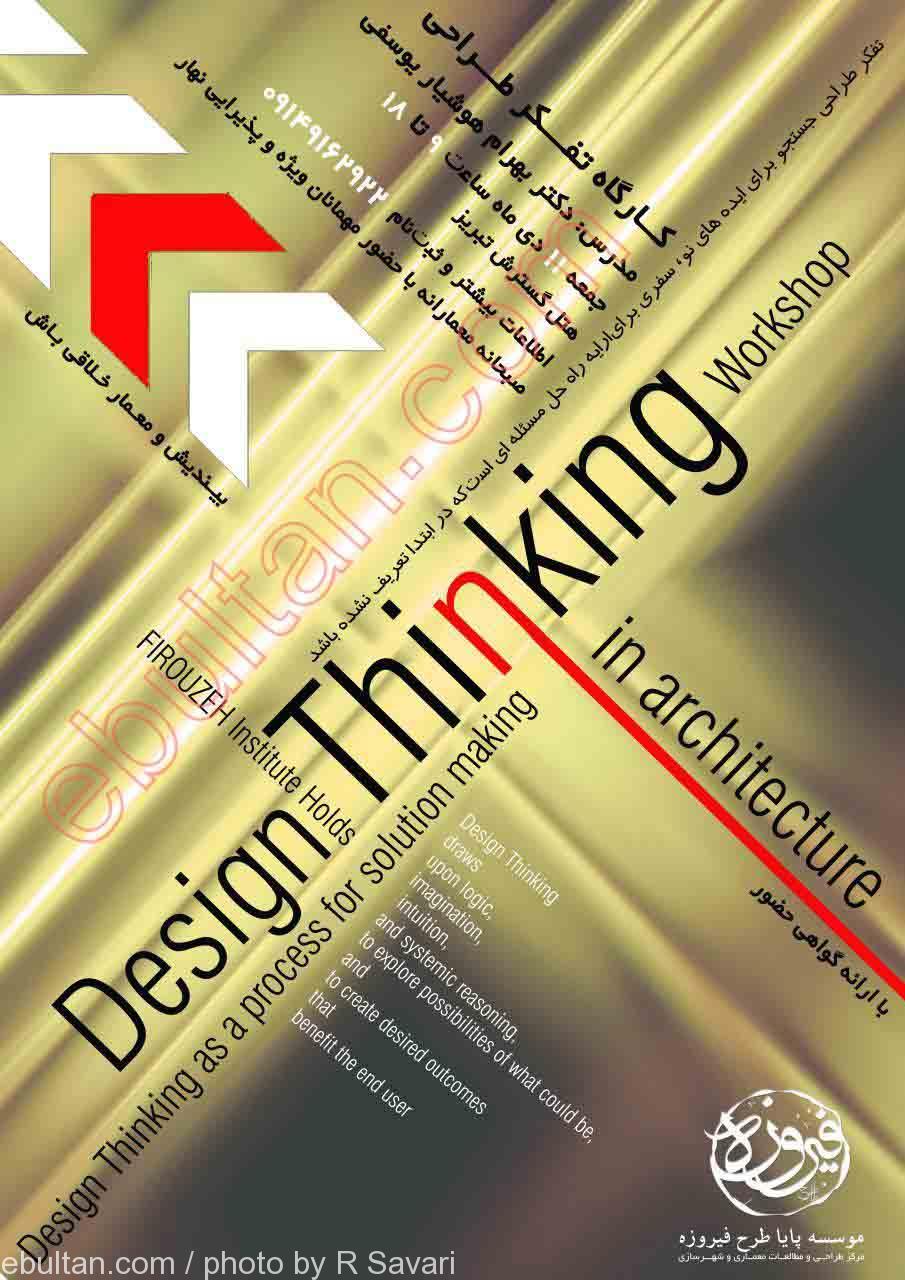کارگاه تفکر طراحی