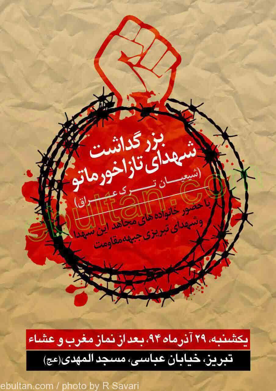بزرگداشت شهدای تازاخورماتو (شیعیان ترک عراق)