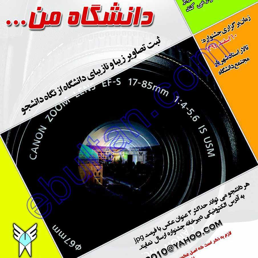 نخستین جشنواره عکس دیجیتالی با عنوان دانشگاه من …