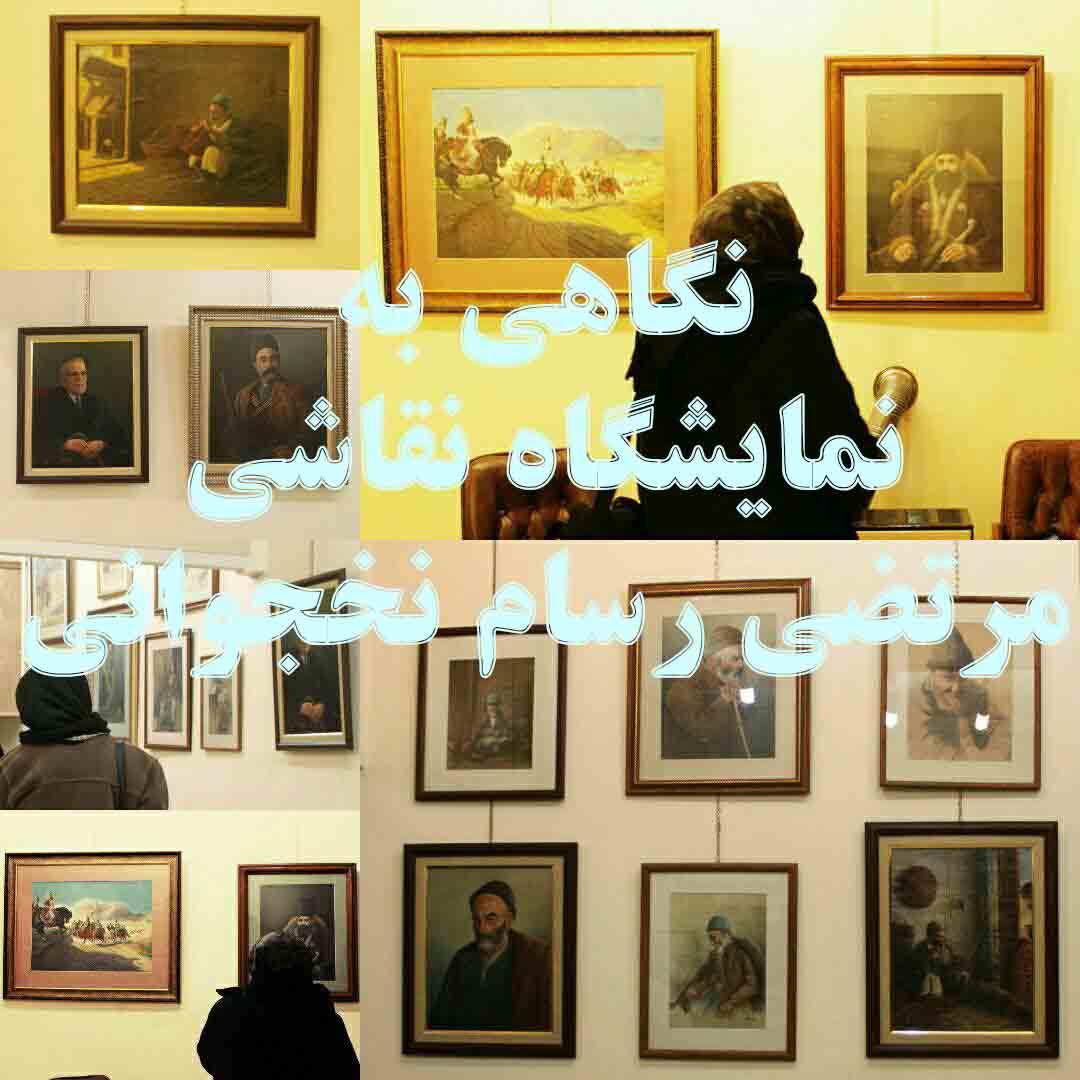 نگاهی به نمایشگاه نقاشی مرتضی رسام نخجوانی