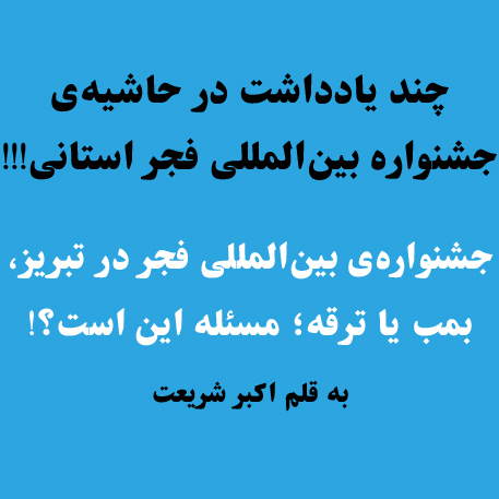 چند یادداشت در حاشیهی جشنواره بینالمللی فجر استانی!!!