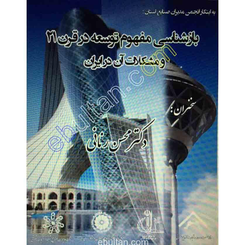 بازشناسی مفهوم توسعه در قرن۲۱ و مشکلات آن در ایران