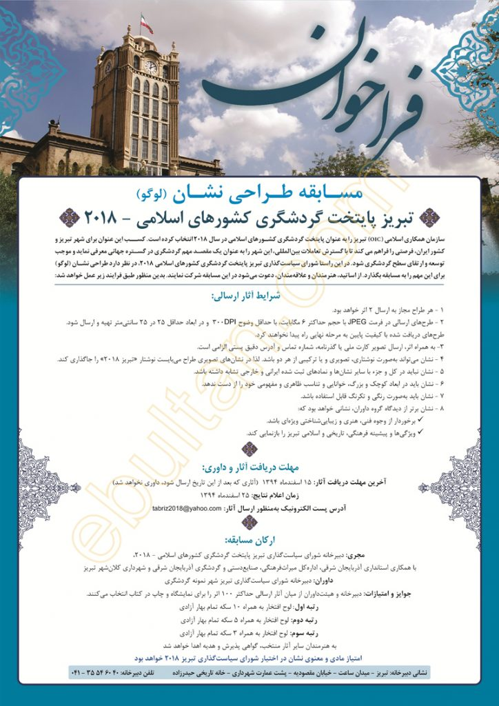 مسابقه طراحی لوگوی تبریز 2018
