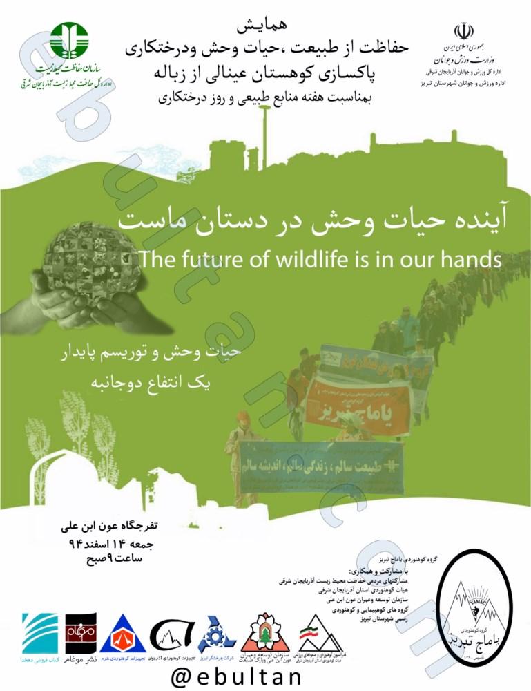 همایش حفاظت از طبیعت، حیات وحش و درختکاری