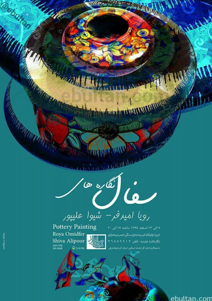 نمایشگاه سفال نگارههای امیدفر و علیپور