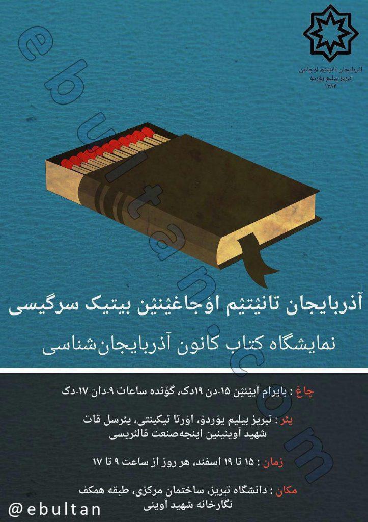 نمایشگاه کتاب کانون آذربایجانشناسی