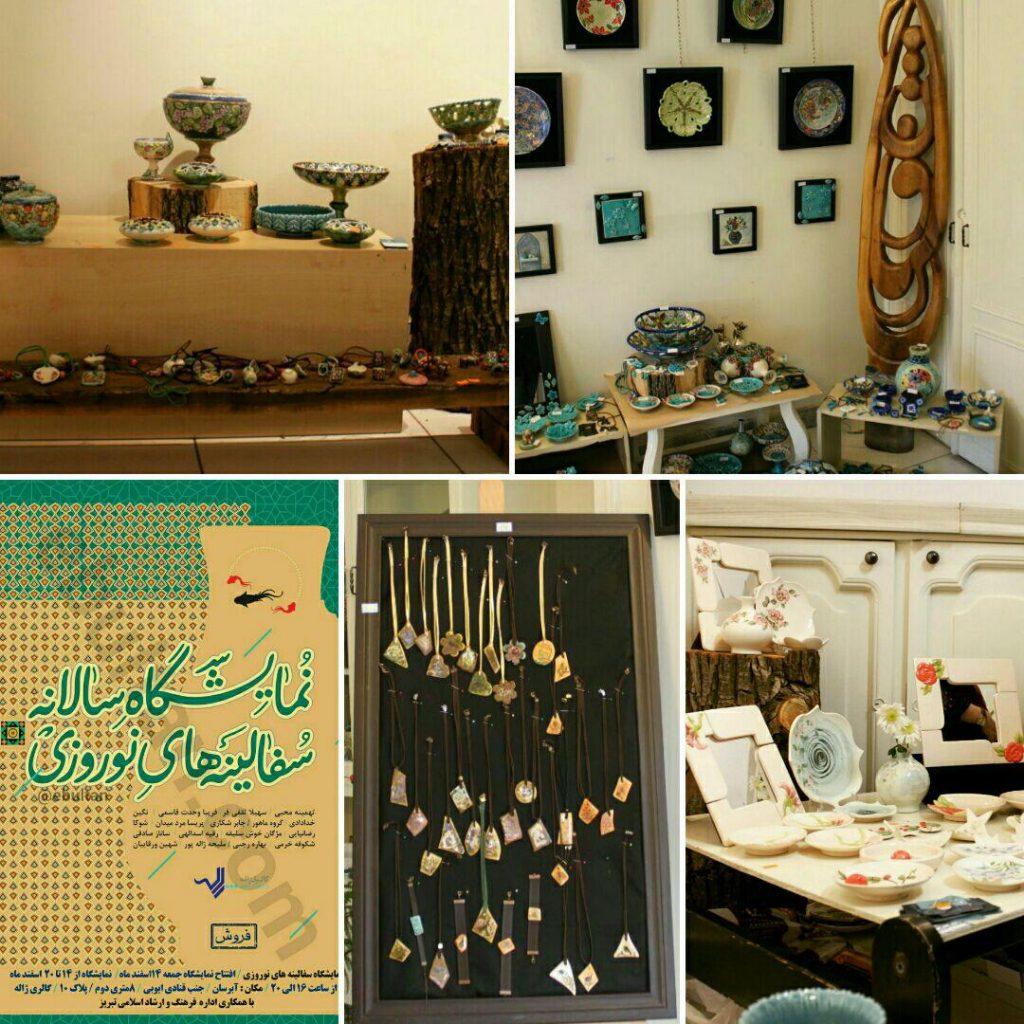 گزارش تصویری نمایشگاه سالانه سفالینههای نوروزی