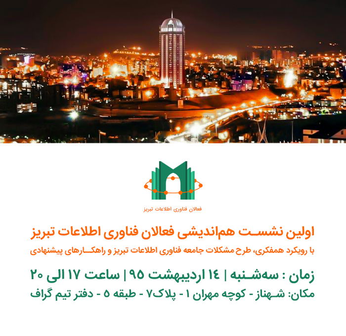 اولین نشست هماندیشی فعالان فناوری اطلاعات تبریز