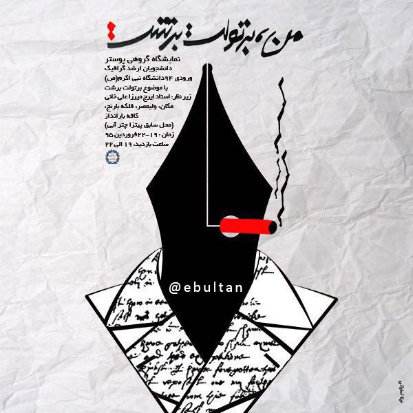 نمایشگاه گروهی پوستر «من، برتولت برشت»