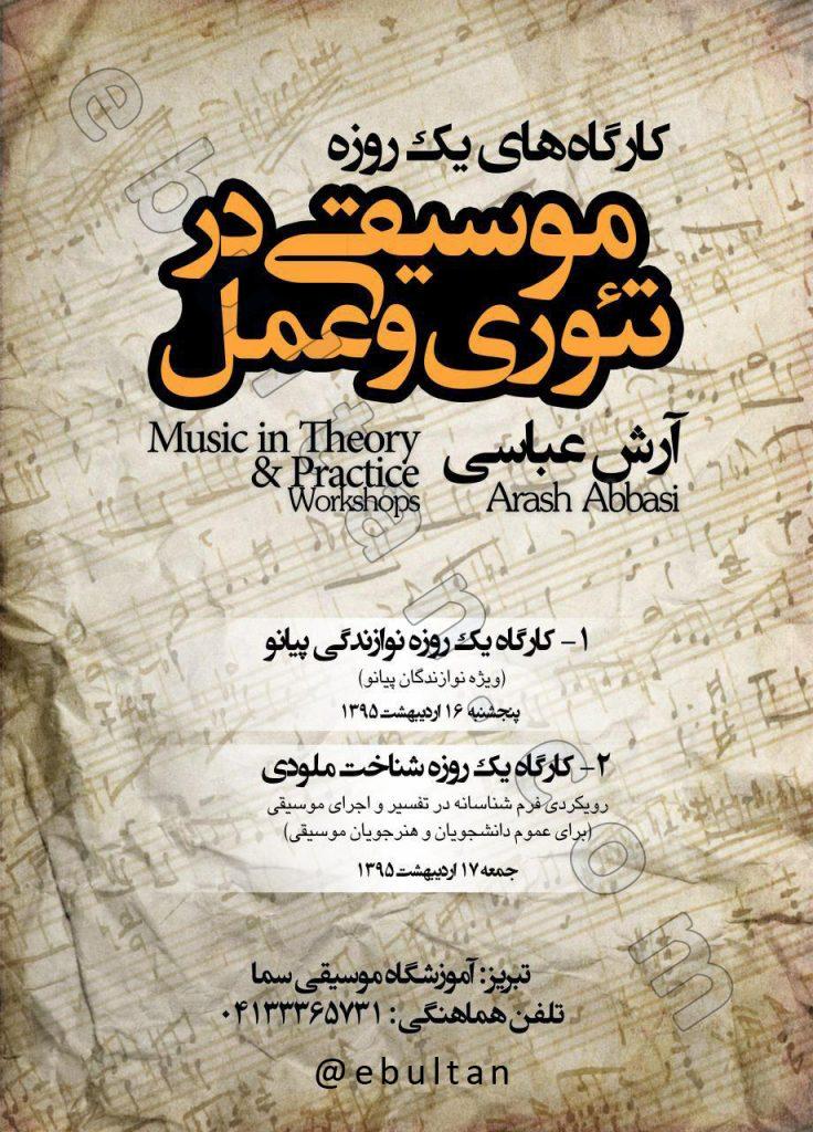کارگاه شناخت موسیقی در تئوری و عمل