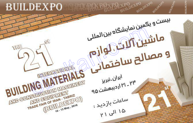 ۲۱مین نمایشگاه بین المللی ماشین آلات، لوازم و مصالح ساختمانی