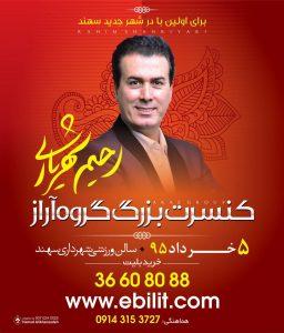 کنسرت رحیم شهریاری در شهر جدید سهند