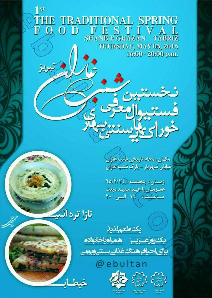 نخستین جشنواره خوراکهای سنتی شنبغازان تبریز
