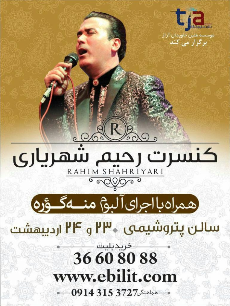 کنسرت منه گوره رحیم شهریاری