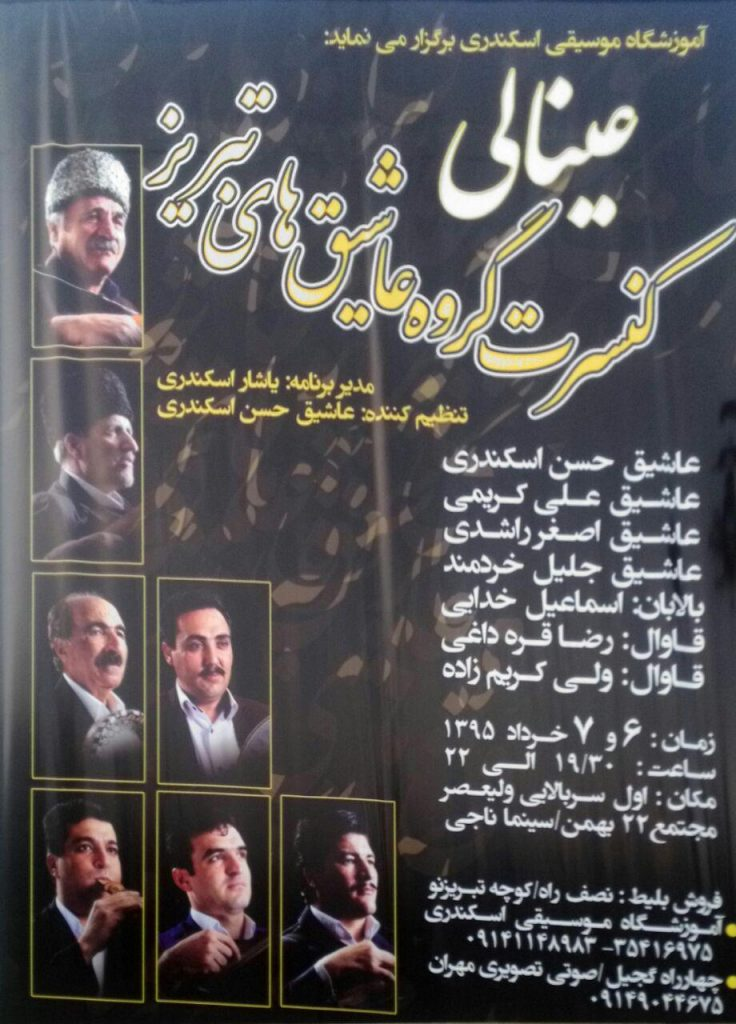 کنسرت گروه عاشیق های تبریز