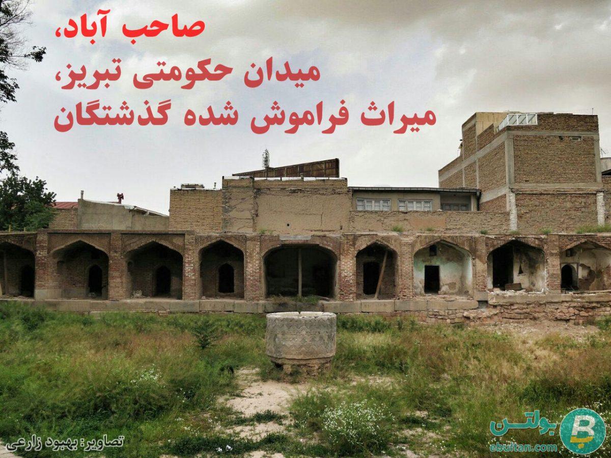 صاحب آباد؛ میدان حکومتی تبریز، میراث فراموش شده گذشتگان