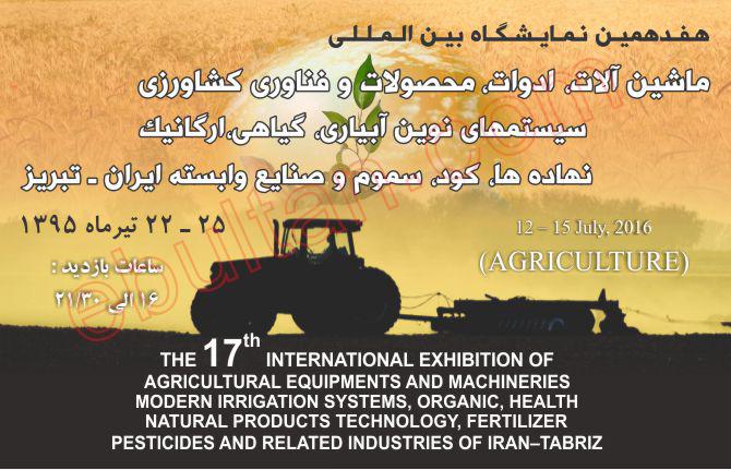 هفدهمین نمایشگاه بین المللی ماشین آلات،محصولات و فناوری کشاورزی
