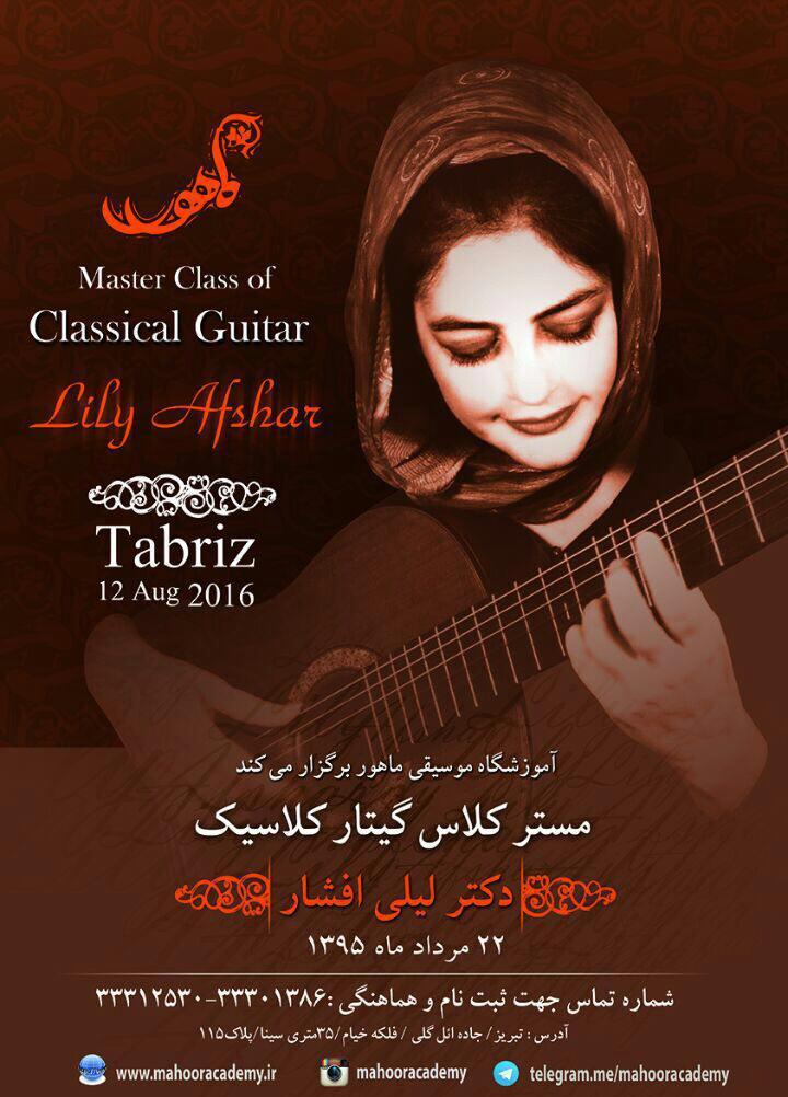 مستر کلاس گیتار کلاسیک لیلی افشار